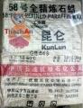 Paraffin wax Fr 58/60